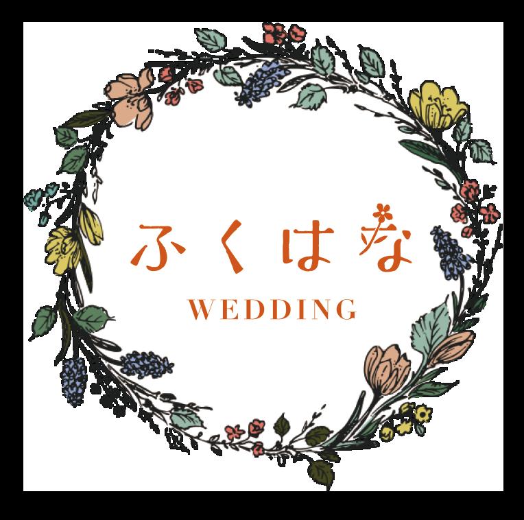 ふくはなWEDDINGのロゴ