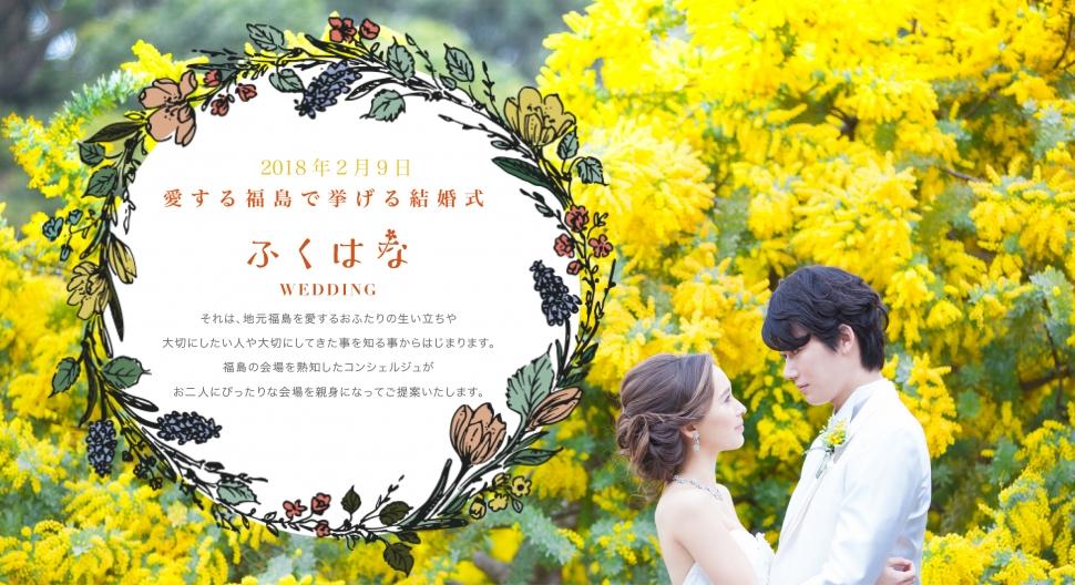 福島の結婚式場紹介カウンター