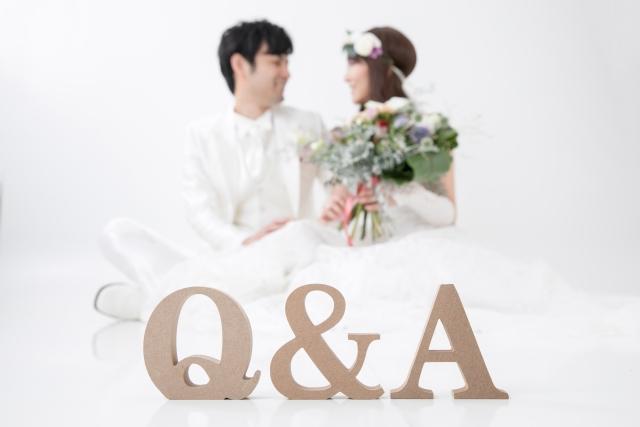 結婚式に関する質問
